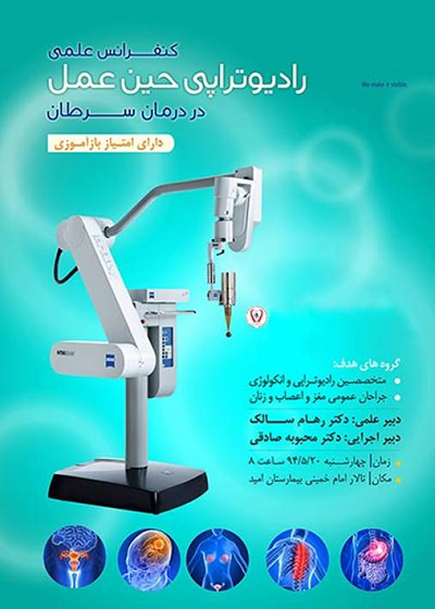 همایش-کاربردهای-رادیوتراپی-حین-عمل-جراحی-در-دانشگاه-علوم-پزشکی-مشهد-برگزار-می-شود
