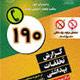 راه-اندازي-سامانه-جامع-بازرسي-مرکز-سلامت-190