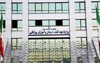 راه اندازی مقطع کارشناسی ارشد رشته مهندسی بهداشت حرفه ای وایمنی کار در دانشگاه علوم پزشکی مشهد