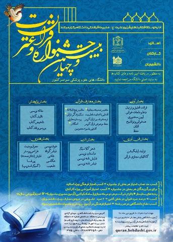 نام نویسی در بیست و چهارمین جشنواره قرآن و عترت دانشگاههای علوم پزشکی کشور تا ۲۰ فروردین