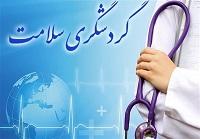 شیوه نامه نحوه صدور مجوز گردشگری سلامت برای مطب ها و دفاتر کار بزودی ابلاغ می شود