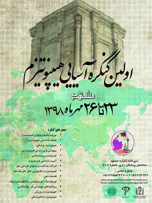 دانشگاه علوم پزشکی مشهد میزبان نخستین کنگره آسیایی هیپنوتیزم