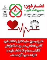 برپایی ۱۰ پایگاه سیار کنترل فشار خون در شهرستان قوچان