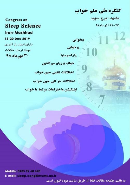 دانشگاه علوم پزشکی مشهد میزبان کنگره ملی علم خواب